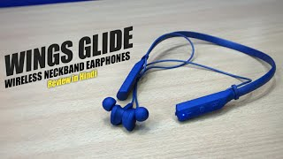 Wings Glide Wireless Neckband Bluetooth Earphones Unboxing & Review in Hindi | Deep Bass Earphones