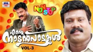 Ente Nadanpattukal Vol 3 | Kalabhavan Mani Hits | Latest Non Stop Malayalam Nadanpattukal