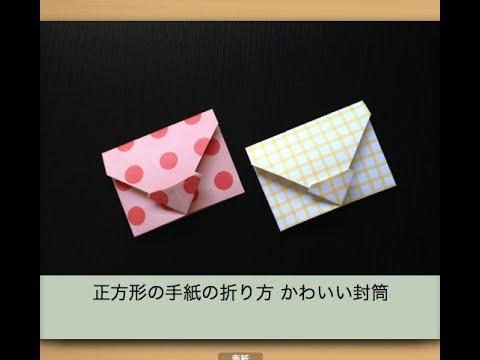 紙 折り紙 折り紙封筒の作り方 : youtube.com