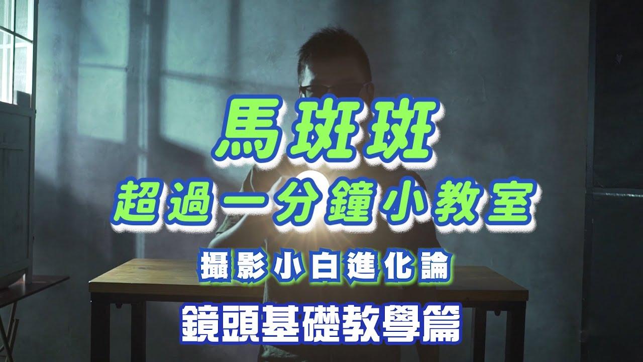 【馬班班教室-攝影小白進化論EP2|鏡頭百百種要選哪一種】