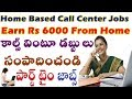 Home Based Call Center Jobs ll Earn Rs 6000 From Home ll (100% GENUINE)