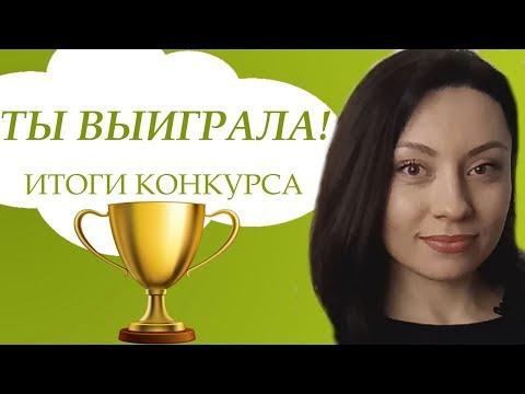 видео: ИТОГИ КОНКУРСА!