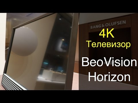 BeoVision Horizon  Cамый доступный телевизор 4K от BANG & OLUFSEN