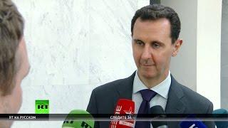 Асад корреспонденту RT: «Белые каски» — это «Аль-Каида» в Сирии