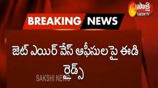 ED raids Jet Airways Founder Naresh Goyaland#39;s Residence and offices in Delhi, Mumbai | Sakshi TV