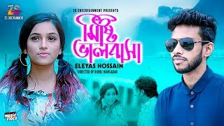Misti Valobasha By Eleyas Hossain HD.mp4