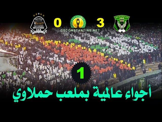 CS Constantine 3 - 0 TP Mazembe : Ambiance au stade : Part 01