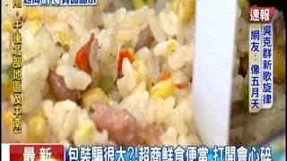 [東森新聞HD]包裝騙很大?!超商鮮食便當 打開會心碎