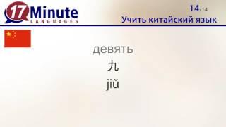 Учить китайский язык (бесплатный видеоурок)