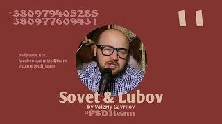 PSDJteam Ведущий Валерий Гаврилов 11 (p52)