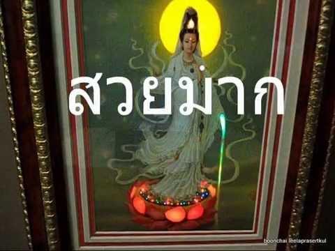 กรอบรูปเจ้าแม่กวนอิม สวยที่สุดในโลก