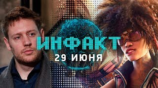 Инфакт от 29.06.2017 [игровые новости] — Until Dawn, Beyond Good & Evil 2, A Plague Tale: Innocence…