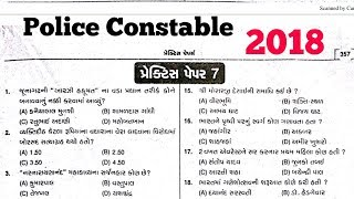 Police Constable 2018 modal paper 7, most imp questions