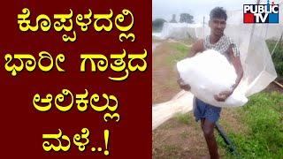 Heavy Rain Wreaks Havoc In Chikkaballapur, Tumkur, Vijayanagara and Koppala