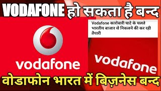 Big update : vodafone may exit from india business|vodafone shut down in india|must watch