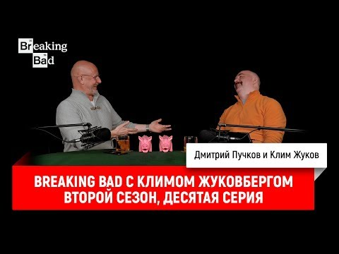 Breaking Bad с Климом Жуковбергом — второй сезон, десятая серия
