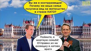 Зачем семье Нарышкина вид на жительство в стране НАТО?
