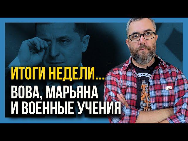 Итоги недели. Военные учения на России. Скандал у Слуг народа. ТСК по вагнеровцам.