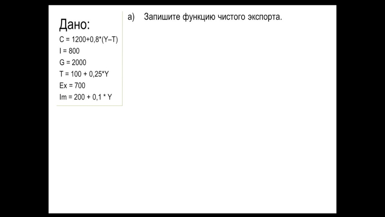 Экспорт импорт задачи с решениями решение задач по математике 5 класса лебединцева