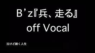 B'z『兵、走る』歌詞付きカラオケ