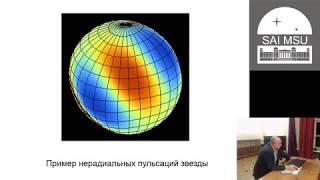 Николай Николаевич Самусь — «Переменные звезды сегодня: новые наблюдения и новые загадки»