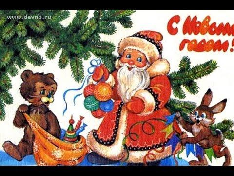 Cмотреть видео онлайн Новогодние открытки советских времен