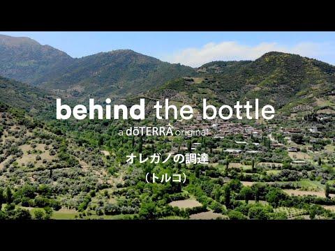 Behind the Bottle:オレガノの調達(トルコ)