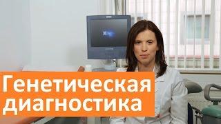 Генетическая диагностика перед имплантацией эмбриона. ГК Мать и дитя о генетической диагностике.