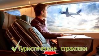 видео Страховка альфастрахование для выезда за границу
