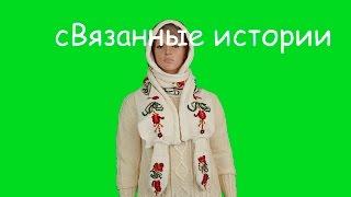 Шарф - Капюшон