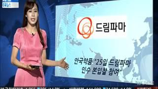 """(아침종목뉴스)안국약품 """"25일 드림파마 인수…"""
