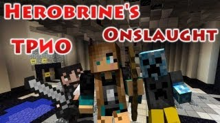 ТРИО c FutureCraft - Herobrine's Onslaught #1
