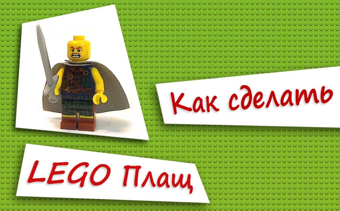 Лего плащи как сделать 360