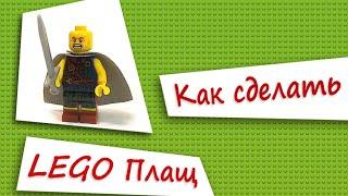 Как сделать Лего плащ [Lego vVv Company]