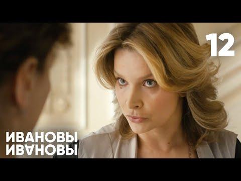 Ивановы - Ивановы   Сезон 1   Серия 12