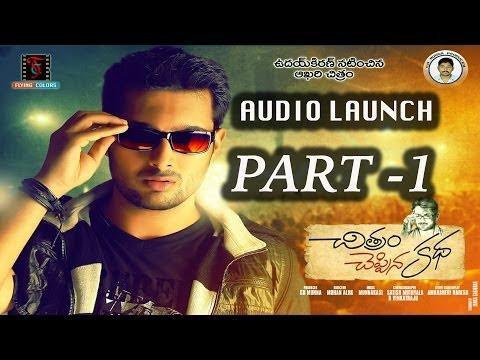 Chitram Cheppina Katha Audio Launch P1 - Uday Kiran Last Movie