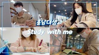 중간고사 같이 공부해요📖 | 충남대생과 Study with me