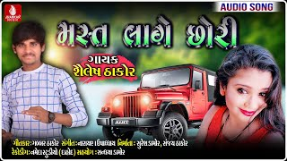 Mast Lage Sori | Shailesh Thakor New Song | Gabbar Thakor Super Gujarati Timali Song 2019
