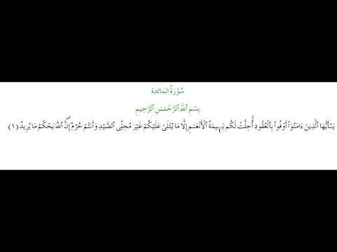 SURAH AL-MAEDA #AYAT 1: 14th October 2020