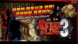 Metal Slug 3 Two Player One Coin(L.V8)