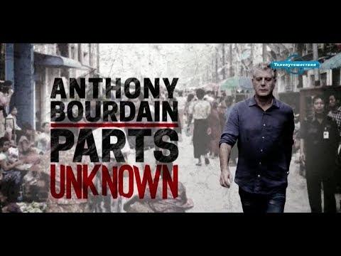 Энтони Бурден: Неизведанные края S05.E02 (37) - Korea