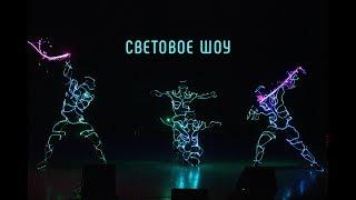 "Световое шоу ""Шакалака"" - АльтШоу г. Барнаул 2019"