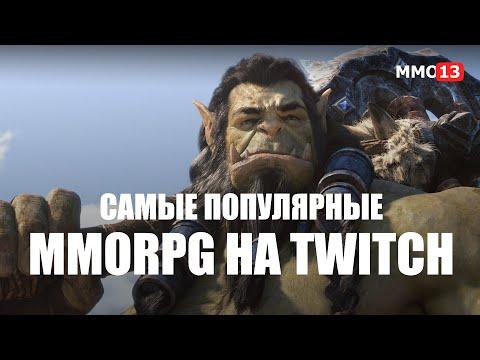 Топ 7 самых популярных MMORPG на Twitch в 2019 году