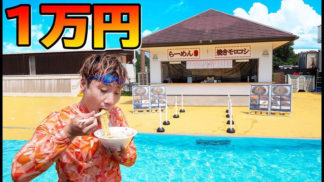 プールサイドのご飯1万円食べきるまで帰れません!!飯テロ!