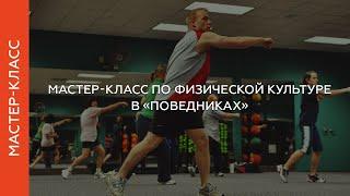 """Мастер-класс по физической культуре в """"Поведниках"""". Группа 2"""