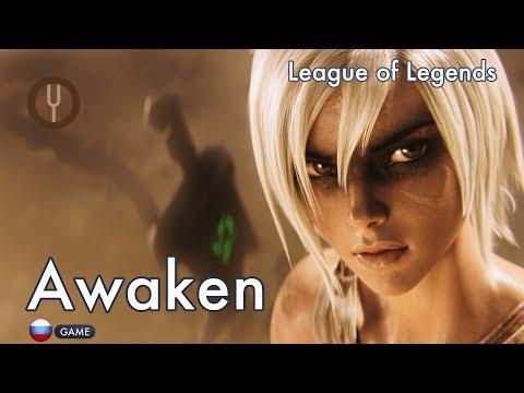 [League of Legends на русском] Awaken [Onsa Media]