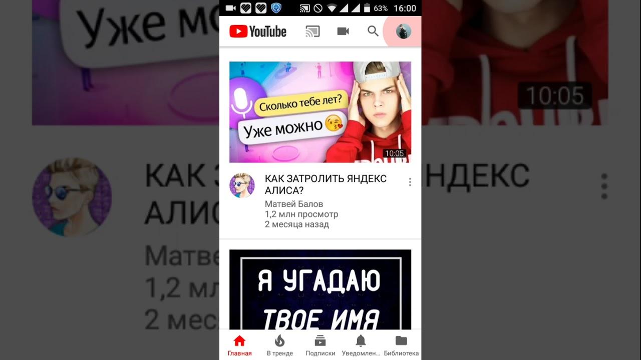 Как загрузить видео на ютуб с телефона? - YouTube