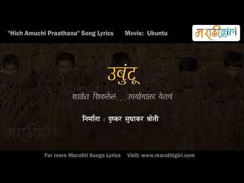 Hich amachi prarthana, marathi song UBUNTU