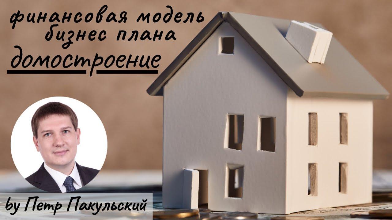 Бизнес план продажа недвижимость бизнес план содержания кур