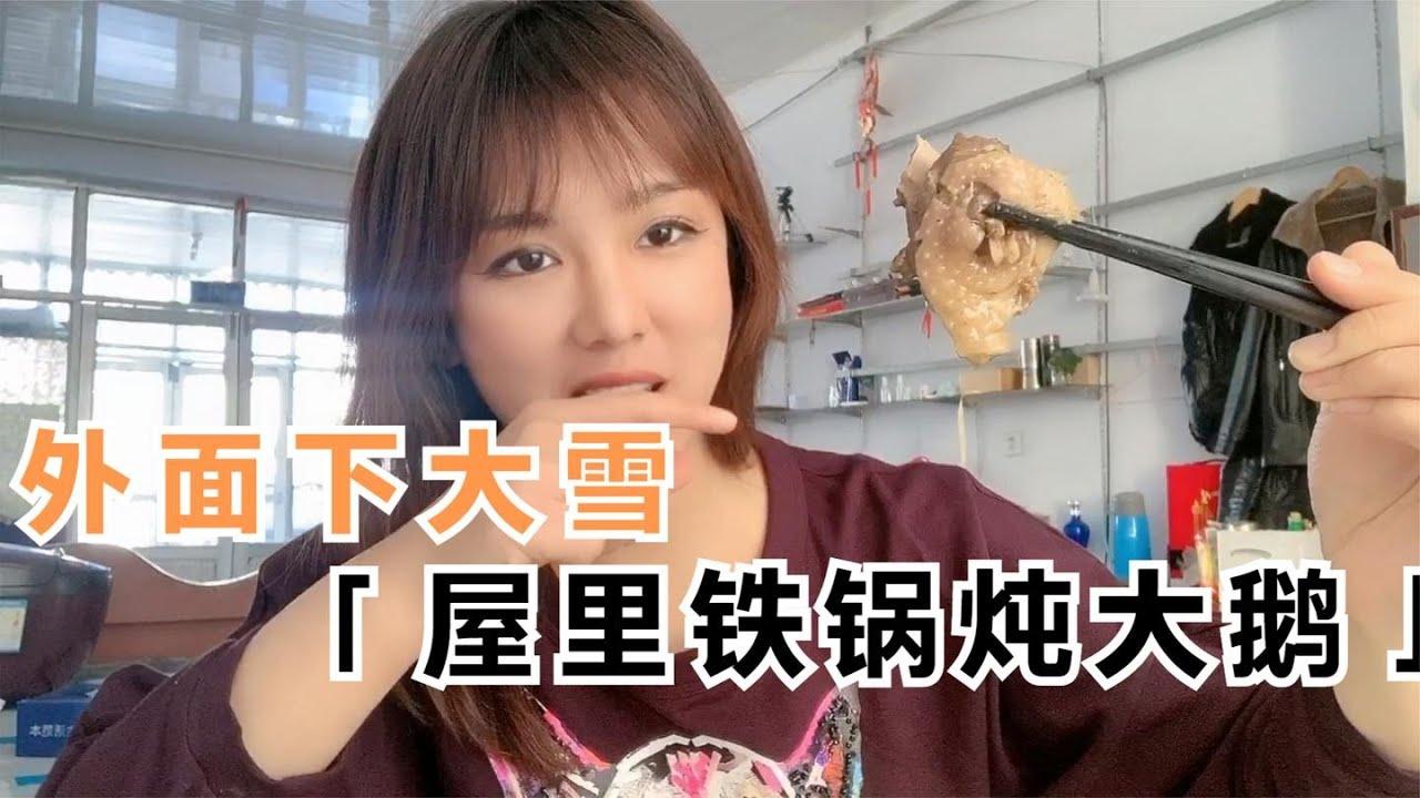 大雪封村,老妈在家铁锅炖大鹅,走了半个中国还是家里菜最香